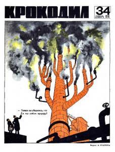 Крокодил 1970 №34