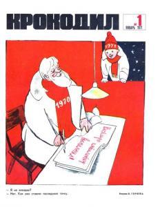 Крокодил 1971 №01