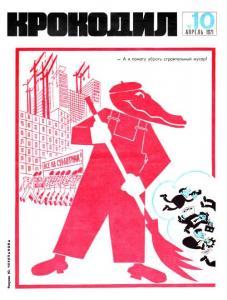 Крокодил 1971 №10
