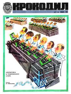 Крокодил 1973 №03