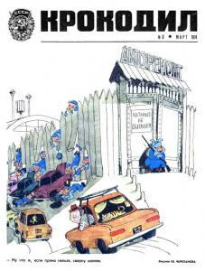 Крокодил 1974 №08