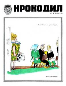 Крокодил 1975 №05