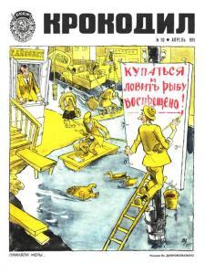 Крокодил 1975 №10