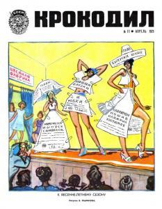 Крокодил 1975 №11