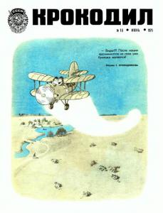 Крокодил 1975 №16