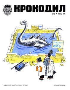 Крокодил 1975 №18