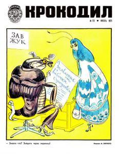 Крокодил 1975 №19