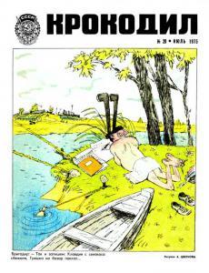 Крокодил 1975 №20