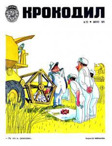 Крокодил 1975 №23