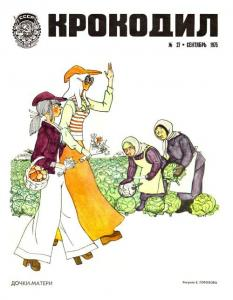 Крокодил 1975 №27
