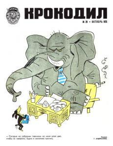 Крокодил 1975 №29