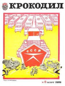 Крокодил 1976 №08