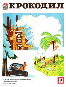 Крокодил 1977 №03