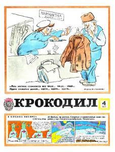 Крокодил 1977 №04