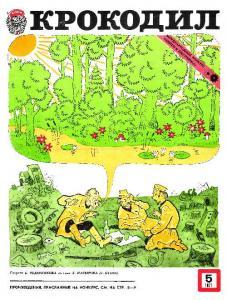 Крокодил 1977 №05