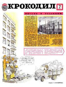 Крокодил 1977 №07