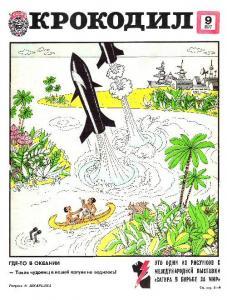 Крокодил 1977 №09