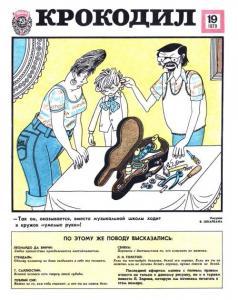 Крокодил 1979 №19