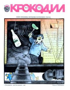 Крокодил 1980 №02