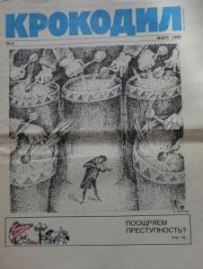 Крокодил 1980 №08