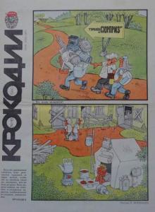Крокодил 1980 №16