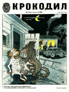 Крокодил 1981 №10