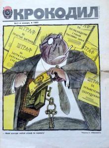 Крокодил 1983 №03