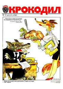 Крокодил 1985 №15