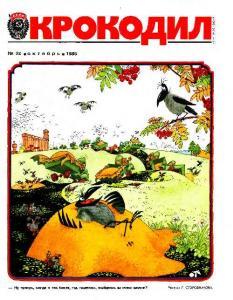 Крокодил 1986 №28