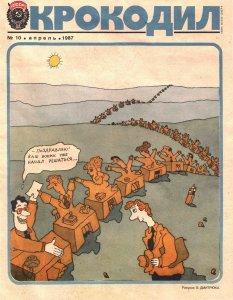 Крокодил 1987 №10