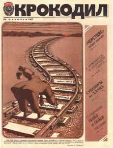 Крокодил 1987 №19