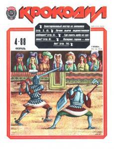 Крокодил 1988 №04
