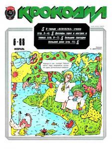 Крокодил 1988 №06