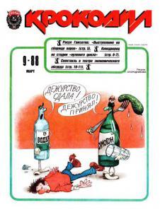 Крокодил 1988 №09