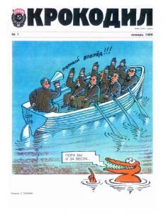 Крокодил 1989 №01