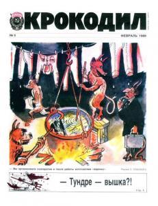 Крокодил 1989 №05