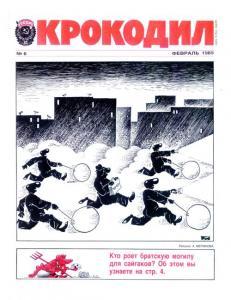 Крокодил 1989 №06