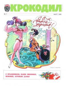 Крокодил 1989 №07