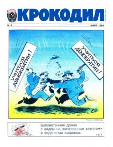 Крокодил 1989 №09