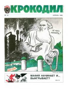 Крокодил 1989 №12