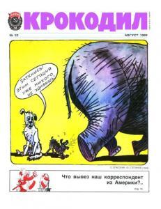 Крокодил 1989 №23