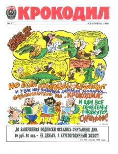 Крокодил 1989 №27