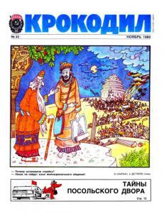Крокодил 1989 №32