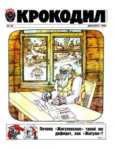Крокодил 1989 №34