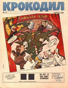 Крокодил 1990 №10