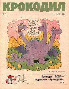 Крокодил 1990 №17