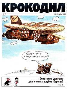 Крокодил 1991 №04