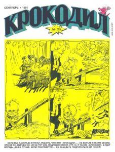 Крокодил 1991 №25