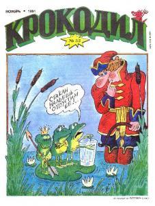 Крокодил 1991 №32