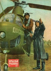 Крылья Родины 1957 №01